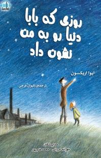 کتاب صوتی روزی که بابا دنیا رو به من نشون داد