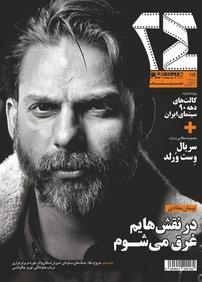 مجله ماهنامه همشهری ۲۴  - شماره ۱۱۹