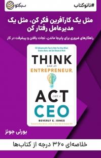 کتاب صوتی نانو کتاب مثل یک کارآفرین فکر کن، مثل یک مدیرعامل رفتار کن