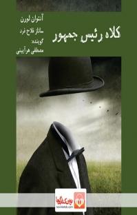 کتاب صوتی کلاه رئیسجمهور