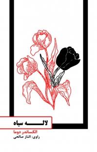 کتاب صوتی لاله سیاه