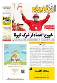 مجله هفتهنامه اقتصاد برتر شماره ۷۱۸