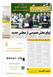 مجله هفتهنامه اقتصاد برتر شماره ۷۱۹