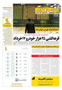 مجله هفتهنامه اقتصاد برتر شماره ۷۲۱