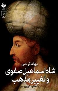 کتاب صوتی شاه اسماعیل صفوی و تغییر مذهب
