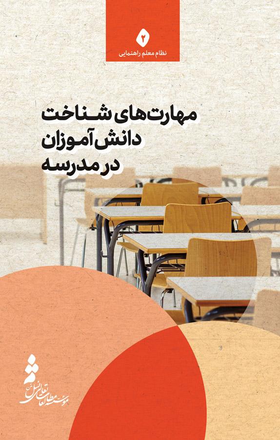 مهارتهای شناخت دانشآموزان در مدرسه