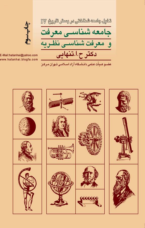 جامعهشناسی معرفت و معرفتشناسی نظریه