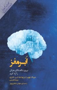 کتاب صوتی ابر مغز