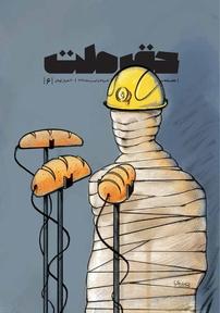 مجله ماهنامه حق ملت - شماره ۶