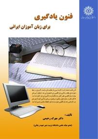 فنون یادگیری برای زبان آموزان ایرانی
