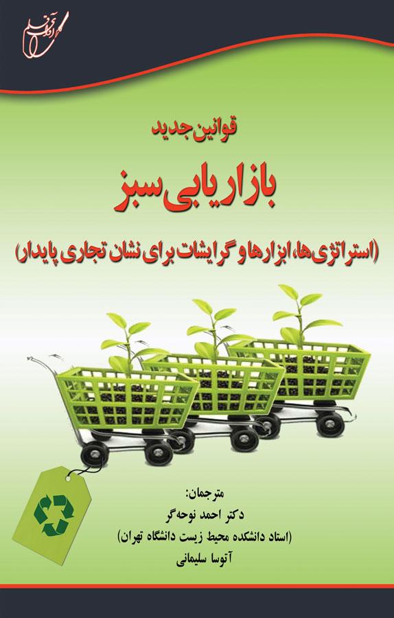قوانین جدید بازاریابی سبز