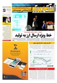 مجله هفتهنامه اقتصاد برتر شماره ۷۲۳