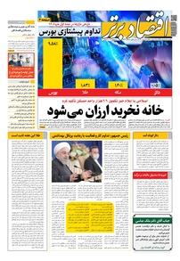 مجله هفتهنامه اقتصاد برتر شماره ۷۲۴