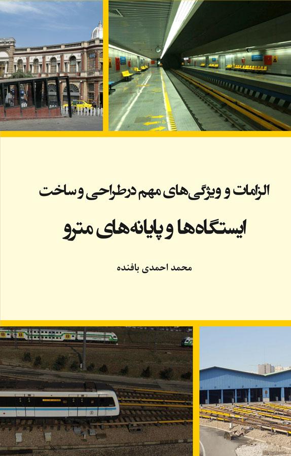 الزامات و ویژگیهای مهم در طراحی و ساخت تجهیزات ایستگاهها و پایانههای مترو