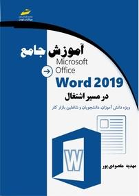 آموزش جامع  ۲۰۱۹  Word  در مسیر اشتغال