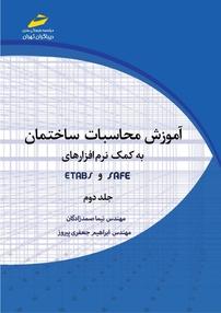 آموزش محاسبات ساختمان به کمک نرمافزارهای ETABS و SAFE