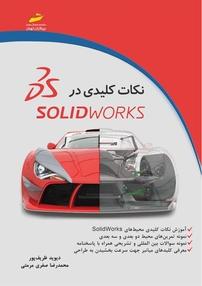نکات کلیدی در SolidWorks