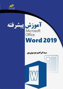 آموزش پیشرفته ۲۰۱۹  Microsoft Office Word