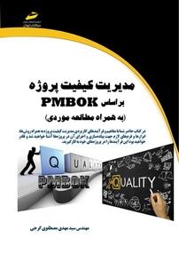مدیریت کیفیت پروژه براساس PMBOK