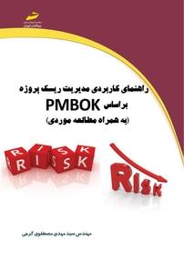 راهنمای کاربردی مدیریت ریسک پروژه براساس PMBOK