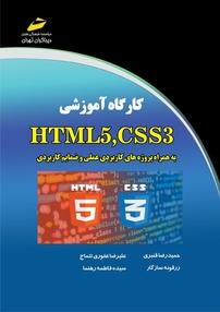 کارگاه آموزشی HTML۵ ,CSS۳