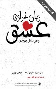 کتاب صوتی زبان درازی عشق