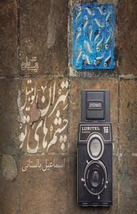کتاب صوتی تهران