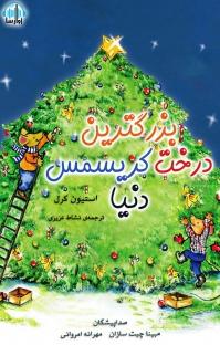 کتاب صوتی بزرگترین درخت کریسمس دنیا
