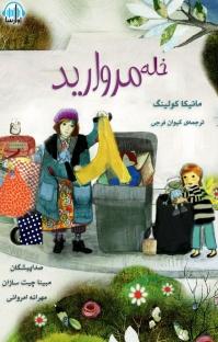 کتاب صوتی خاله مروارید