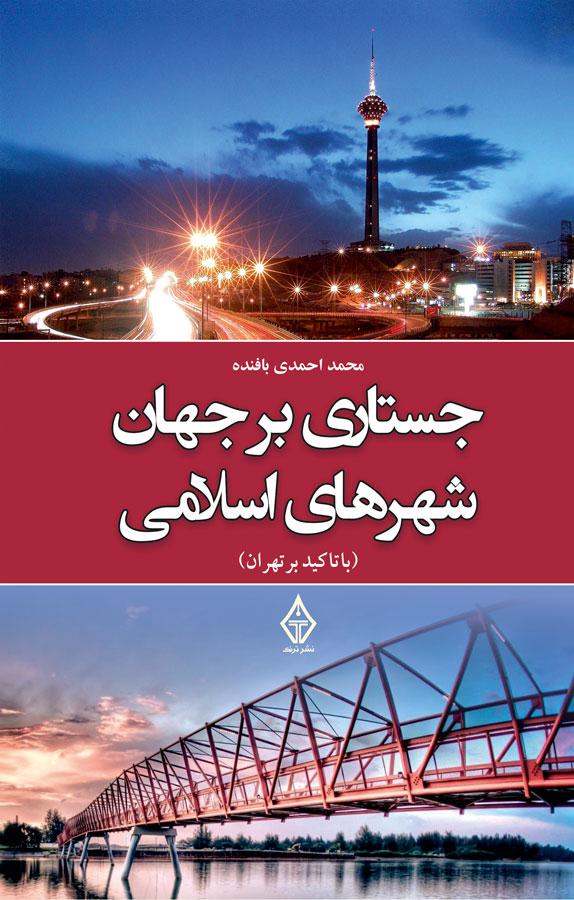 جستاری بر جهان شهرهای اسلامی