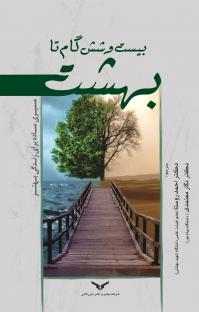 کتاب صوتی بیست و شش گام تا بهشت