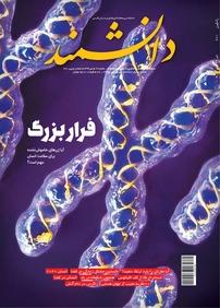 مجله ماهنامه دانشمند - شماره ۶۸۱