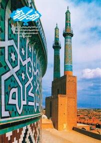 مجله دوهفتهنامه فرهنگ شریف - شماره ۲۷