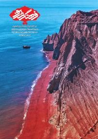 مجله دوهفتهنامه فرهنگ شریف - شماره ۲۸