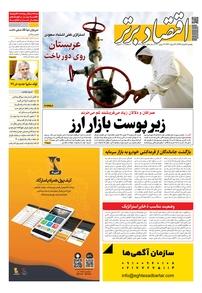 مجله هفتهنامه اقتصاد برتر شماره ۷۲۷