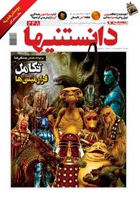 مجله دوهفتهنامه فرهنگی، اجتماعی دانستنیها - شماره ۲۴۸