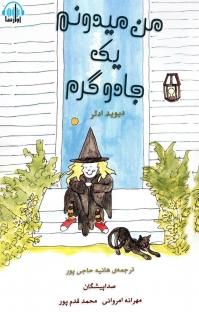 کتاب صوتی من میدونم که یک جادوگرم