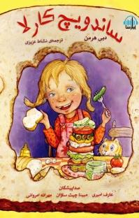 کتاب صوتی ساندویچ کارلا