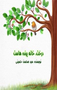 کتاب صوتی درخت، خانهی پرندههاست