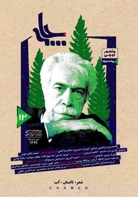مجله دوماهنامه ادبی چامه شماره ۱۲