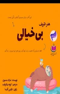 کتاب صوتی خلاصه کتاب هنر ظریف بیخیالی