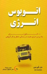 کتاب صوتی کتاب اتوبوس انرژی
