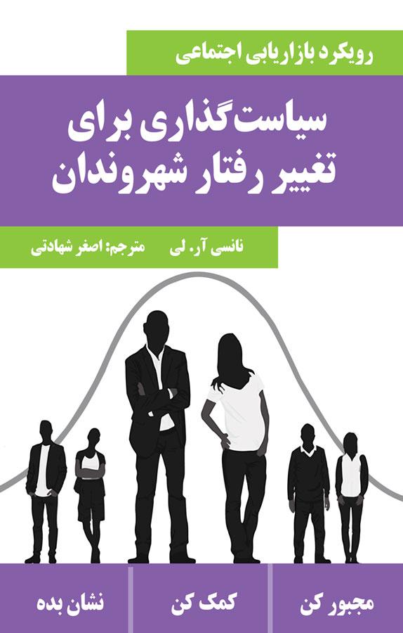 سیاستگذاری برای تغییر رفتار شهروندان