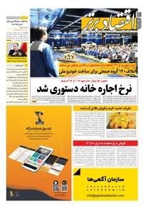 مجله اقتصاد برتر شماره ۷۳۷