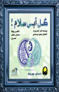 کتاب صوتی گل آبی سلام!