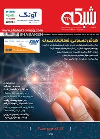 مجله ماهنامه اجتماعی، فرهنگی شبکه شماره ۲۲۹