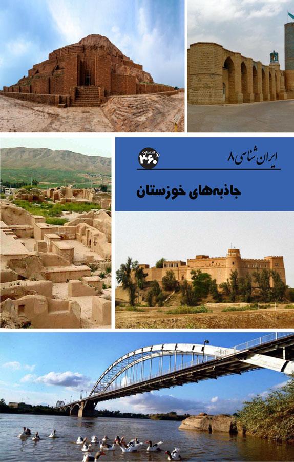 جاذبههای خوزستان