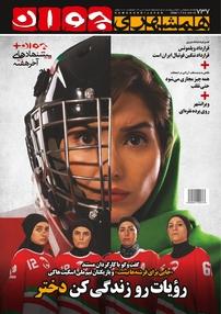 مجله هفتهنامه همشهری جوان - شماره ۷۳۷