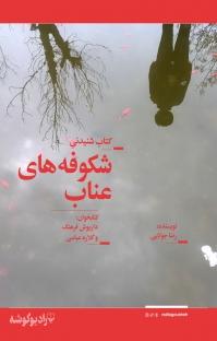 کتاب صوتی شکوفههای عناب نوشته رضا جولایی