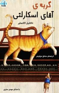 کتاب صوتی گربهی آقای اسکارلتی